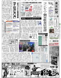 【王位戦】【2021年6月25日(金)】東京新聞 朝刊 バックナンバー