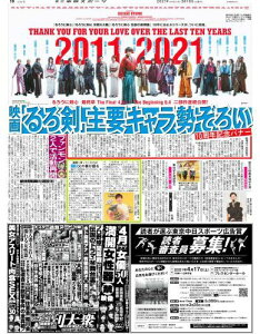 【るろうに剣心】【2021年3月16日(火)】東京中日スポーツ バックナンバー