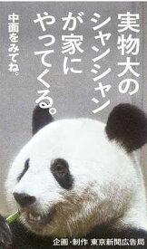 【シャンシャン】実物大(発行当時)全面広告「シャンシャンが家にくる日」<全3回>セット販売【2020年5月4日(月)・5日(火)・6日(水)】東京新聞 朝刊 バックナンバー