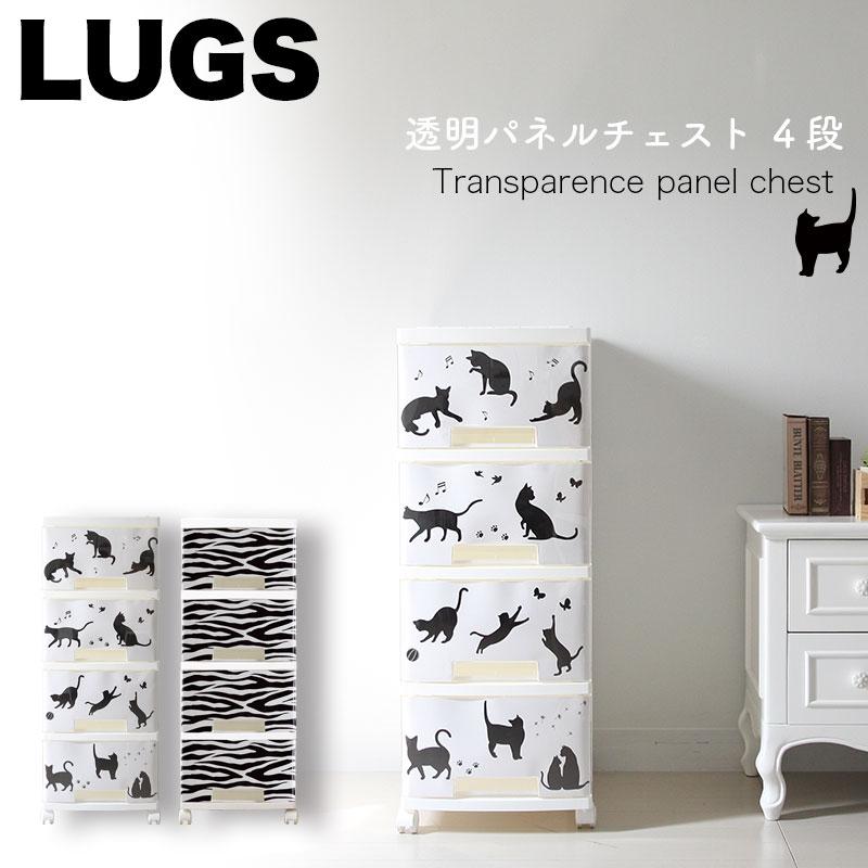 【送料無料】 LUGS・ラグス 透明パネルチェスト 4段黒ネコ ゼブラ衣装ケース クローゼットケース収納ボックス 収納ケース プラスチック 引き出し クローゼット収納/日本製組み立て式