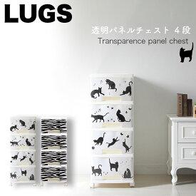 【送料無料】 LUGS・ラグス 透明パネルチェスト 4段黒ネコi4068 ゼブラ衣装ケース クローゼットケース収納ボックス 収納ケース プラスチック 引き出し クローゼット収納/日本製組み立て式