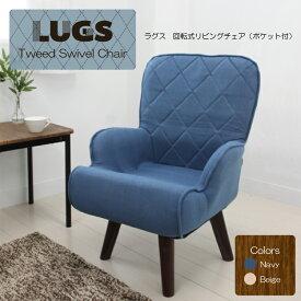 【送料無料】【LUGS】ラグス 回転式リビングチェア回転チェア/ソファ/一人掛け/リビング/布ソファ/シンプル/ツイード/ネイビー/紺/ベージュ