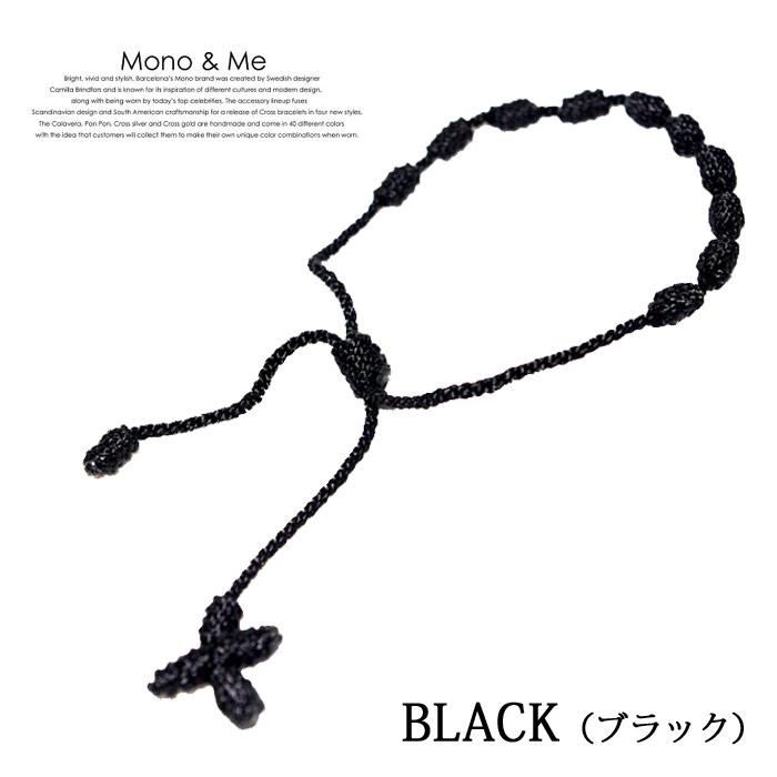 【メール便送料無料】[2012 SPRING SUMMER COLLECTION] クロスブレスレット(ロザリオ) MONO & ME CROSS BRACELET モノアンドミー BLACK、ブラック FT