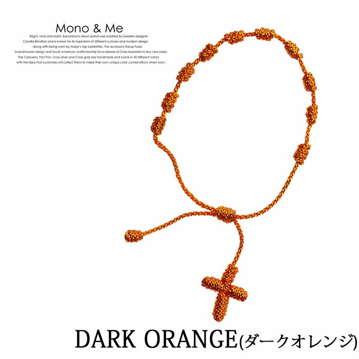 【メール便送料無料】[2012 SPRING SUMMER COLLECTION] クロスブレスレット(ロザリオ) MONO & ME CROSS BRACELET モノアンドミー DARK ORANGE(ダークオレンジ) FT
