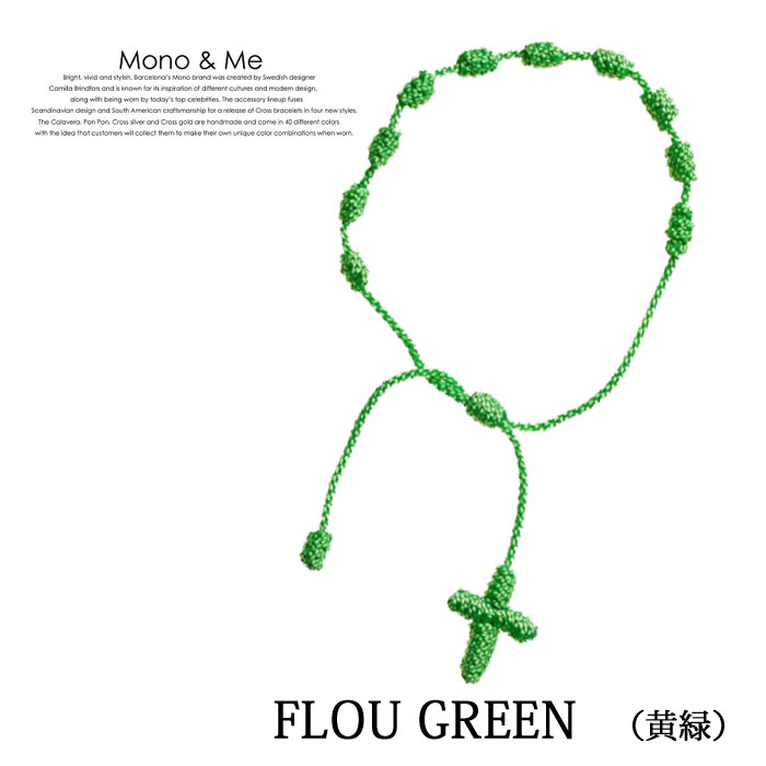 【メール便送料無料】[2012 SPRING SUMMER COLLECTION] クロスブレスレット(ロザリオ) MONO & ME CROSS BRACELET モノアンドミー FLOU GREEN (黄緑) FT