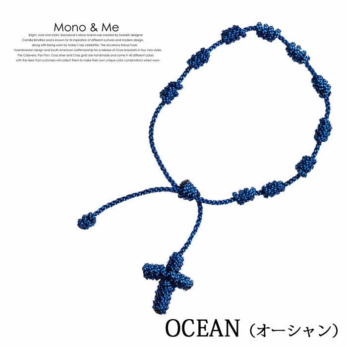 【メール便送料無料】[2012 SPRING SUMMER COLLECTION] クロスブレスレット(ロザリオ) MONO & ME CROSS BRACELET モノアンドミー OCEAN(オーシャン) FT