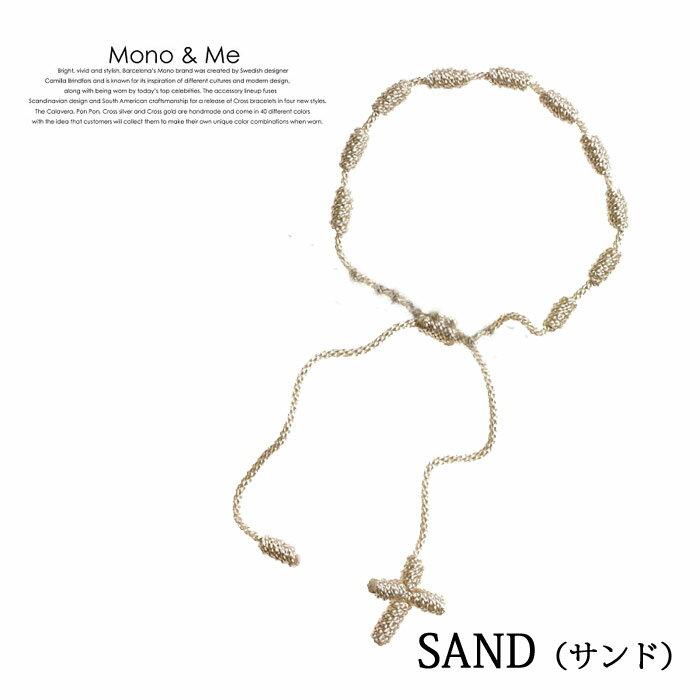 【メール便送料無料】[2012 SPRING SUMMER COLLECTION] クロスブレスレット(ロザリオ) MONO & ME CROSS BRACELET モノアンドミー SAND(サンド) FT