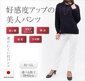 下着のラインが気にならない透けにくい白パンツ