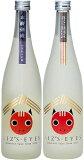 【産直】AIZ'S-EYES720ml×2本セット(末廣酒造、喜多の華酒造)