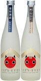 【産直】AIZ'S-EYES720ml×2本セット(榮川酒造、峰の雪酒造)