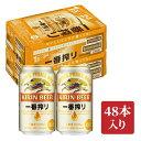 【賞味期限2021年4/30まで】キリン 一番搾り生ビール 350ml×48本 在庫処分 送料無料