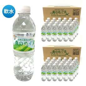 送料無料 国産 天然水 森のめぐ美 500ml×48本(24本×2ケース) 水 ミネラルウォーター 軟水