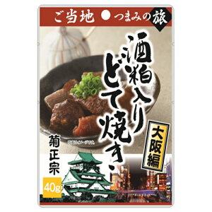 送料無料 ご当地つまみの旅シリーズ 大阪編 酒粕入りどて焼き 40g×30袋 惣菜 おつまみ おかず