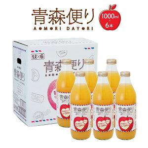 送料無料 JAアオレン 青森便り りんごジュースストレート1000ml 1箱(6本入)林檎 リンゴ 取り寄せ商品
