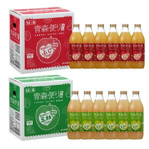 送料無料 青森便り ふじ&王林セット 各1箱(6本入×2) 林檎 リンゴ 果汁100% ジュース