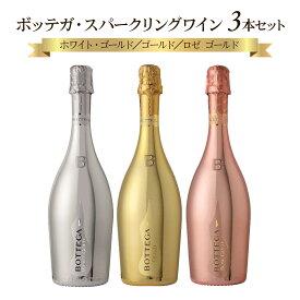 送料無料 ラグジュアリー ゴールドボトル ボッテガ・スパークリングワイン セット 750ml×3本 イタリア 辛口 ミディアムボディ 3本