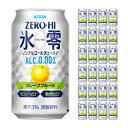 送料無料 キリンビール ゼロハイ 氷零 グレープフルーツ 350ml×24本 ノンアルコールチューハイ
