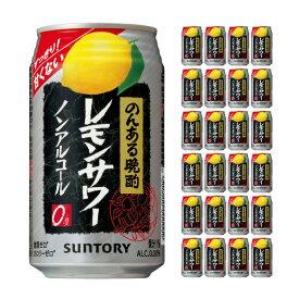 【送料無料】【24本】 サントリー のんある 晩酌レモンサワー C350ml 24本入り 350ml×24本(1ケース)