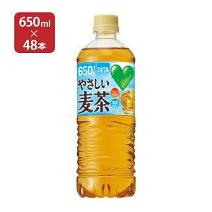 【送料無料】 サントリー GREEN DA・KA・RA やさしい麦茶 650ml×48本 (2ケース)