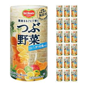 【送料無料】 キッコーマン デルモンテ つぶ野菜まるごと搾り柑橘mix 125ml×18本 (1ケース)