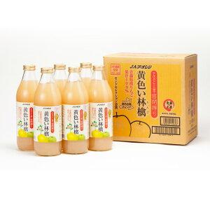 送料無料 JAアオレン 黄色い林檎 1000ml×6本 林檎 リンゴ 果汁100% ジュース