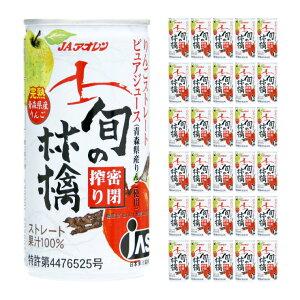 送料無料 JAアオレン 旬の林檎密閉搾り 195g×30本 林檎 リンゴ 果汁100% ジュース