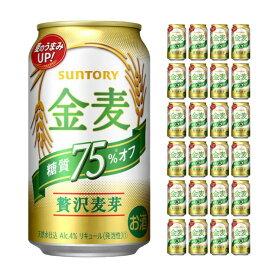 送料無料 サントリー 金麦 糖質75%オフ 350ml×24本 新ジャンル