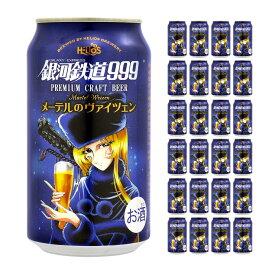 送料無料 ヘリオス酒造 銀河鉄道999 メーテルのヴァイツェン 350ml×24本 クラフトビール 取り寄せ品