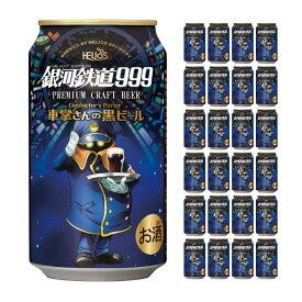 送料無料 ヘリオス酒造 銀河鉄道999 車掌さんの黒ビール 350ml×24本 クラフトビール 取り寄せ品