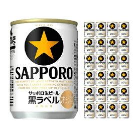 送料無料 サッポロ 生ビール 黒ラベル 135ml×24本 ビール