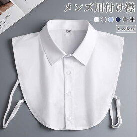 送料無料 付け襟 メンズ コットン シャツ襟 付け衿 折り襟 つけえり 無地 チェック柄 綿混紡 付けえり 重ね着 ファッション小物 フォーマル
