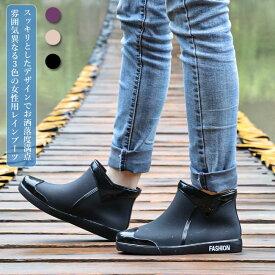 送料無料 レインブーツ 雨靴 レディース レインシューズ ショートブーツ 防水 長靴 ブーツ 雨の日 滑り止め 雨具 シューズ レイングッズ ブラック パープル ベージュ お洒落 梅雨 通勤 人気