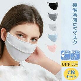 【即納】【送料無料】uvカットマスク マスク 洗える 冷感 クールマスク ワイド めがね くもらない 紫外線 98%カット 接触冷感 布マスク ひんやり 紫外線対策 日差し対策 快適 夏物 夏新作 爽快 ほこり 快適マスク 夏マスク 夏用 涼しい UPF50+ おしゃれ シンプル UVマスク