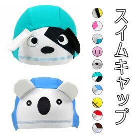 スイムキャップ 女の子 男の子 キッズ スイミングキャップ 水泳帽 可愛い 子供 子ども 帽子 ジュニア 水着 動物 アニマル
