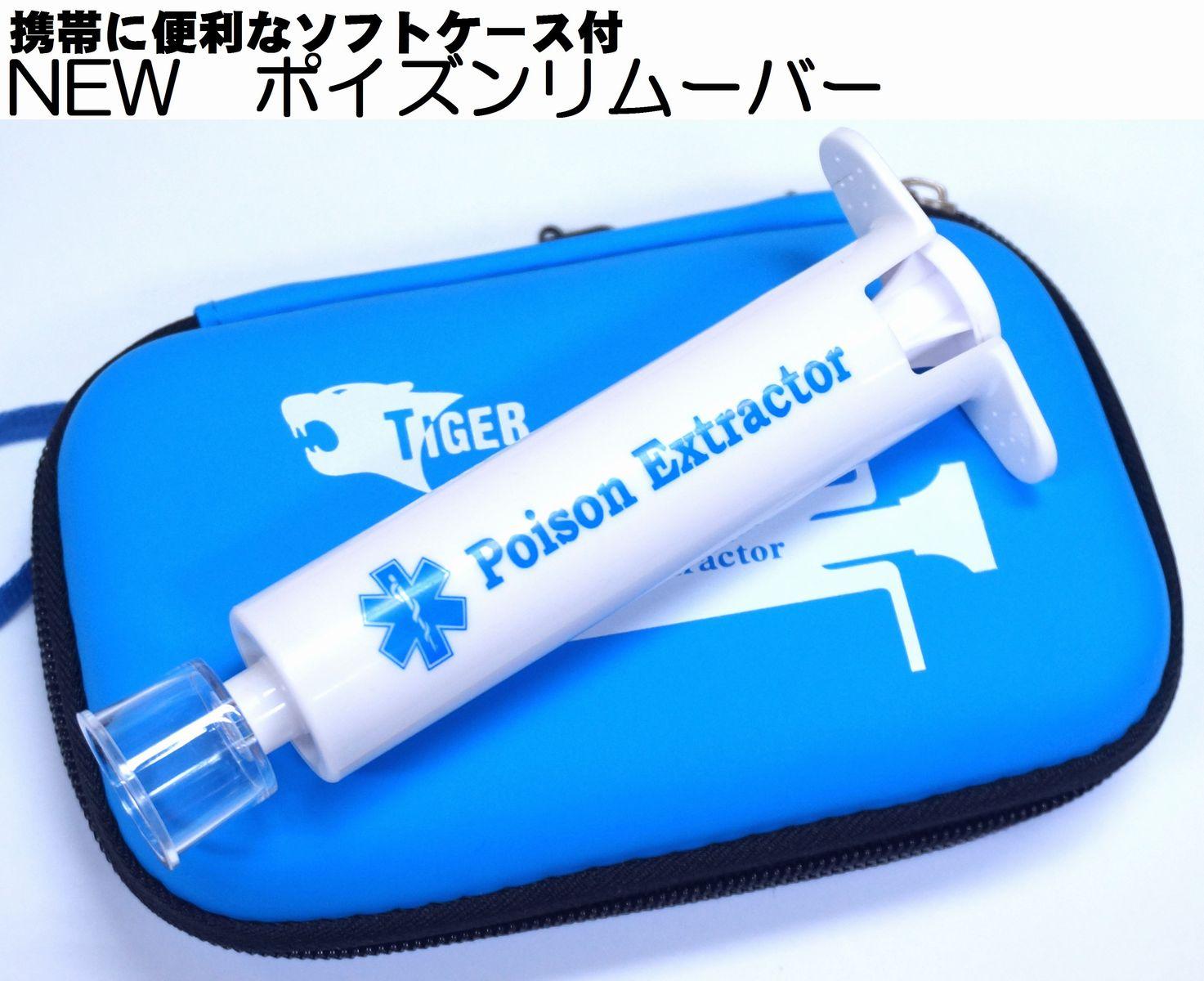 ☆送料無料☆ NEW エクストラクター ポイズンリムーバー(応急用毒吸取り器) 携帯ポーチ付 品質2年間保証