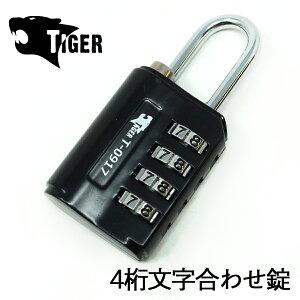 TIGER 4桁 ダイヤルロック ダイヤル式 南京錠 ナンバーロック セキュリティ対策 盗難防止 ロッカー 旅行 スーツケース トラベル
