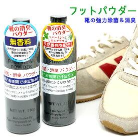 魔法の粉よりお買い得 12時間で99%以上 靴の除菌 消臭 フットパウダー TIGER フットウェアパウダー 除菌効果実証済 天然成分使用で安心です ymt