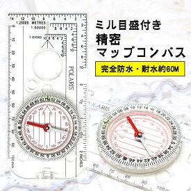 【自衛隊】 完全防水 ミル目盛付 マップコンパス 方位磁石 コンパス ルーペ付き
