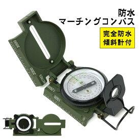 【陸上自衛隊】 POLARIS 完全防水 レンザティック コンパス 方位磁石 ミル目盛付 傾斜計 レンザティックコンパス 自衛隊 採用品