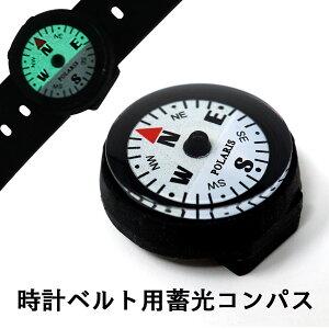 【ポイント3倍】 時計ベルト用 蓄光・防水コンパス