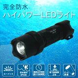 【全店ポイント5倍以上】 耐衝撃設計 防水 ハイパワー LEDライト 400ルーメン IPX8 防水懐中電灯