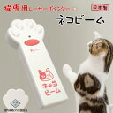 【ポイント5倍】 猫専用 レーザーポインター 【日本製】 猫ちゃんが安全に遊べる! 専用安全規格取得済 CLP-3000 【あす楽対応】 ymt