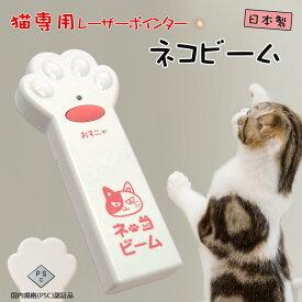 【ポイント2倍】 猫専用 レーザーポインター 【日本製】 猫ちゃんが安全に遊べる! 専用安全規格取得済 CLP-3000 【あす楽対応】 ymt