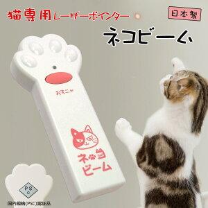 【ポイント3倍】 猫 レーザーポインター 【日本製】 猫専用 ペット用安全規格取得済 CLP-3000 【あす楽対応】