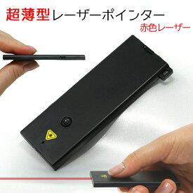 【ポイント最大15倍!※要エントリー】 極薄型 レーザーポインター 薄さ5mm 名刺入れに入る カードサイズ POLARIS EM-19S rsl