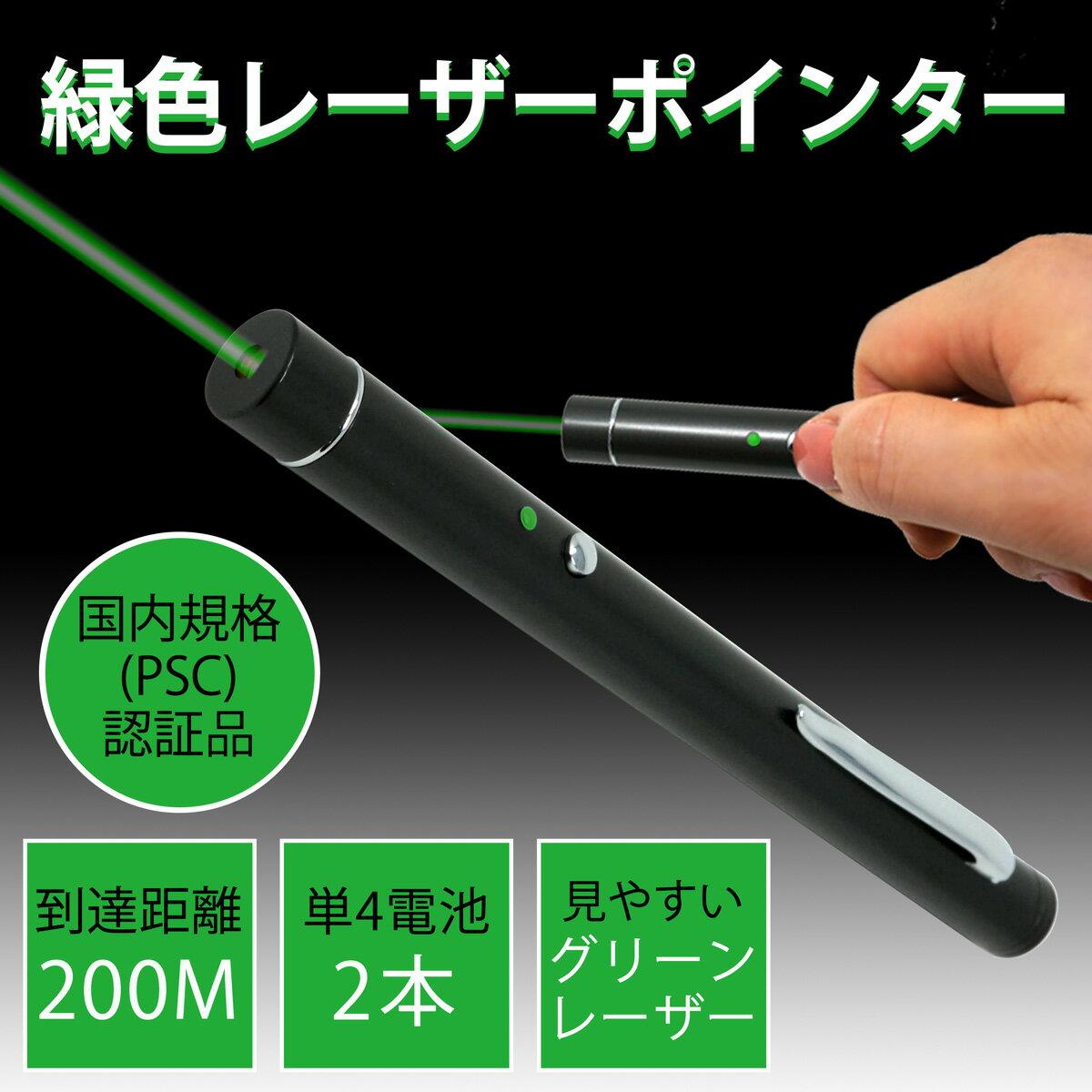 グリーン レーザーポインター LPG-350 国内安全規格認証品 緑 レーザー ペン型