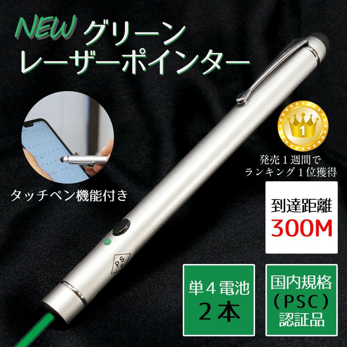 レーザーポインター グリーン 緑 タッチペン付 RB-18G 【1年間品質保証】 PSC 国内安全規格認証品 レーザー ポインター