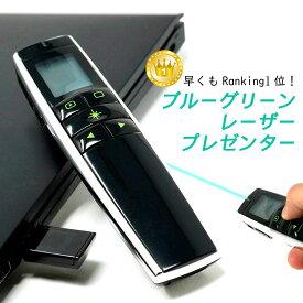 【ポイント5倍】 電池がいらない レーザーポインター グリーン パワーポイント レーザー ポインター タイマー付き USB充電 POLARIS RB-192P ymt