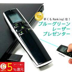 【ポイント2倍+キャッシュレス還元5%】 レーザーポインター グリーン 電池がいらない プレゼンテーション 緑 レーザー ポインター タイマー付き USB充電 パワーポイント POLARIS RB-192P ymt