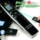 レーザーポインター グリーン 緑 USB充電 パワーポイント プレゼンテーション 強力 電池がいらない タイマー付き 1年…